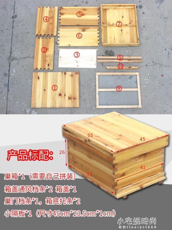 蜜蜂蜂箱全套中蜂誘蜂箱成品巢框標準十框煮蠟平箱土蜂 【新年免運】
