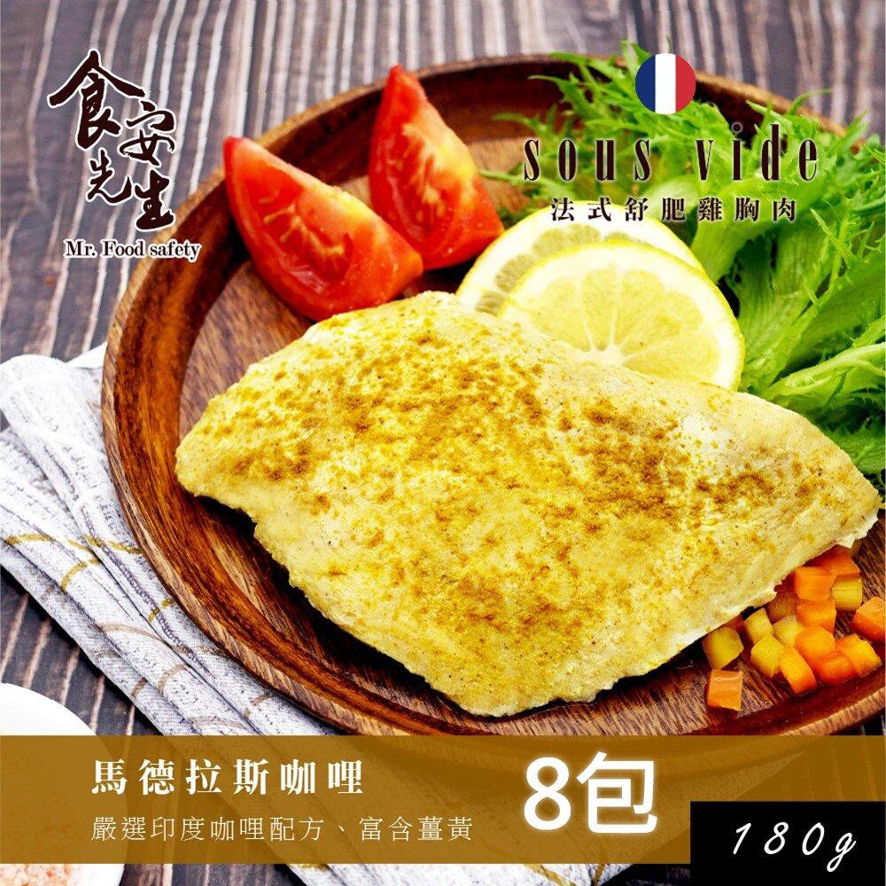 食安先生 法式舒肥雞胸-咖哩風味八包組(180g/每包)