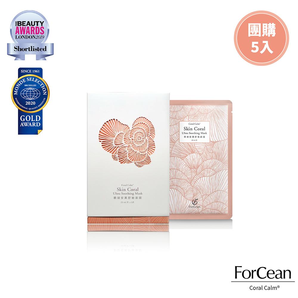 [團購優惠] Coral Calm® | 珊瑚安異舒敏面膜 (5片) x 5 (盒)