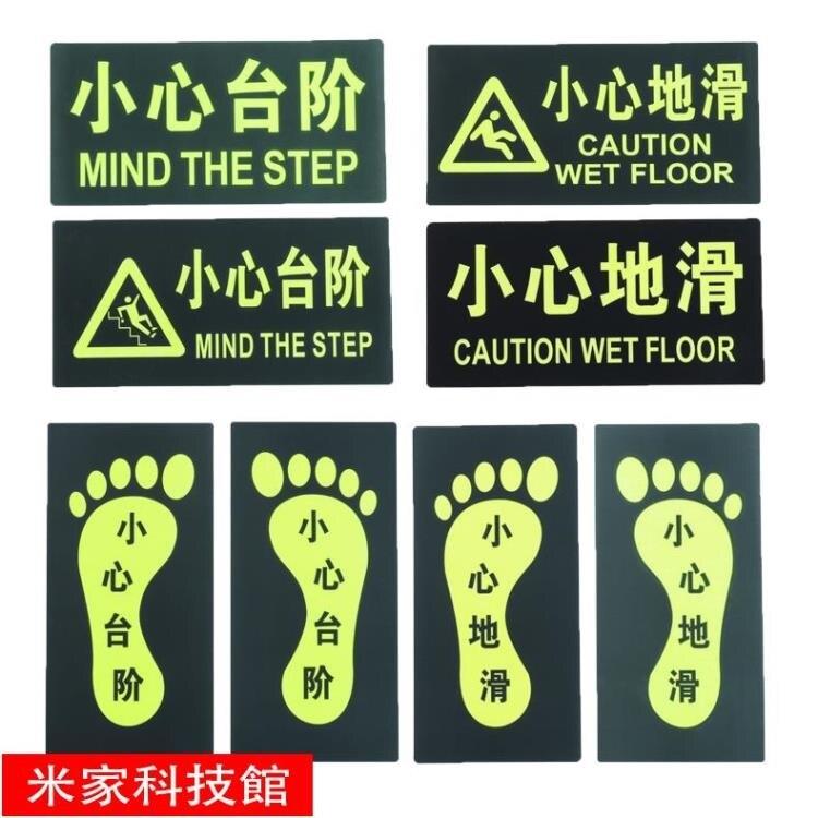 夜光指示牌 安全出口指示牌地貼夜光標識牌小心臺階小心地滑標志牌方向指示熒光-免運-【(買一發三--新年好物)】
