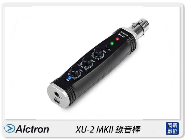 【銀行刷卡金回饋】Alctron 愛克創 XU-2 MKII 錄音棒 即插即用 麥克風 錄音(公司貨)