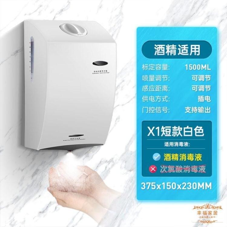 手部消毒機 自動感應壁掛式噴霧噴淋器手消毒器手部消毒 【無憂百貨】