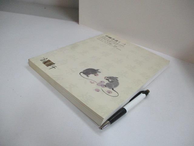 【書寶二手書T7/收藏_I1R】誠軒2007秋季拍賣會_中國書畫(一)_2007/11/7