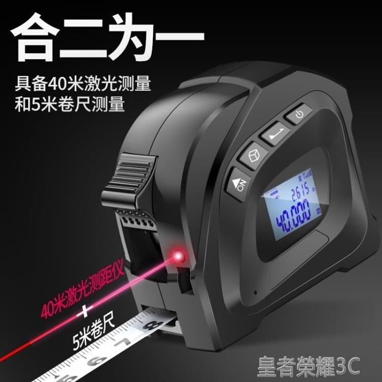測距儀 外線激光測距儀高精度卷尺測量儀戶外手持距離電子尺量房儀YTL 走心小賣場