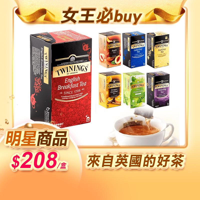 Twinings唐寧茶系列(50 包)