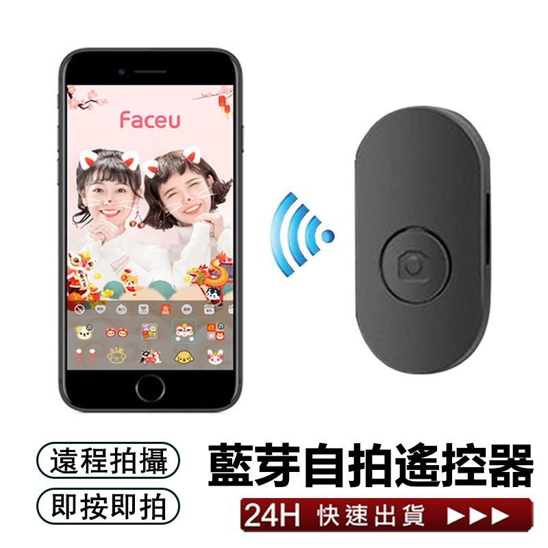 藍芽自拍器 手機藍芽遙控器 適用iPhone 蘋果 安卓 遠程拍攝 輕巧便攜 無線快門拍照神器 多功能 無線遙控器