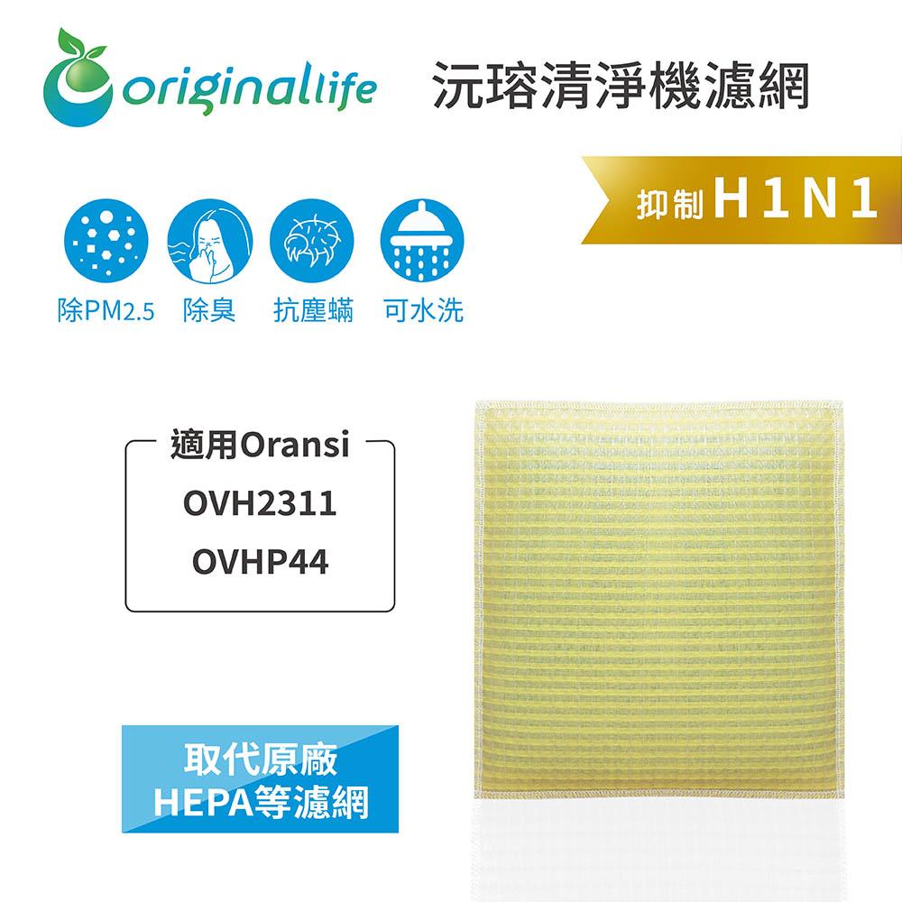 Oransi:OVH2311、OVHP44【Original Life】長效可水洗★ 超淨化空氣清淨機濾網