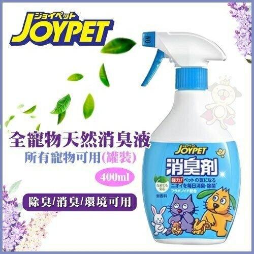 【買罐裝送補充包】日本寵倍家JOYPET《全寵物天然消臭液(罐裝)400ml》所有寵物可用/除臭/消臭/環境