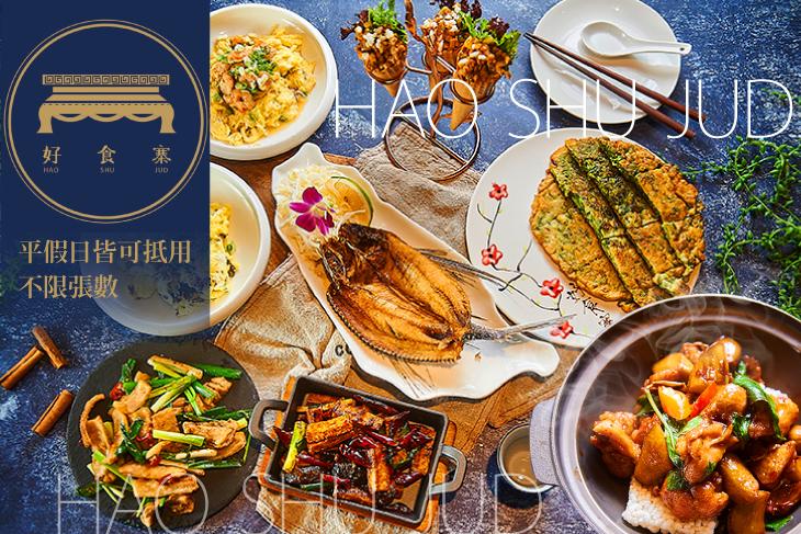 【高雄】好食寨 #GOMAJI吃喝玩樂券#電子票券#中式