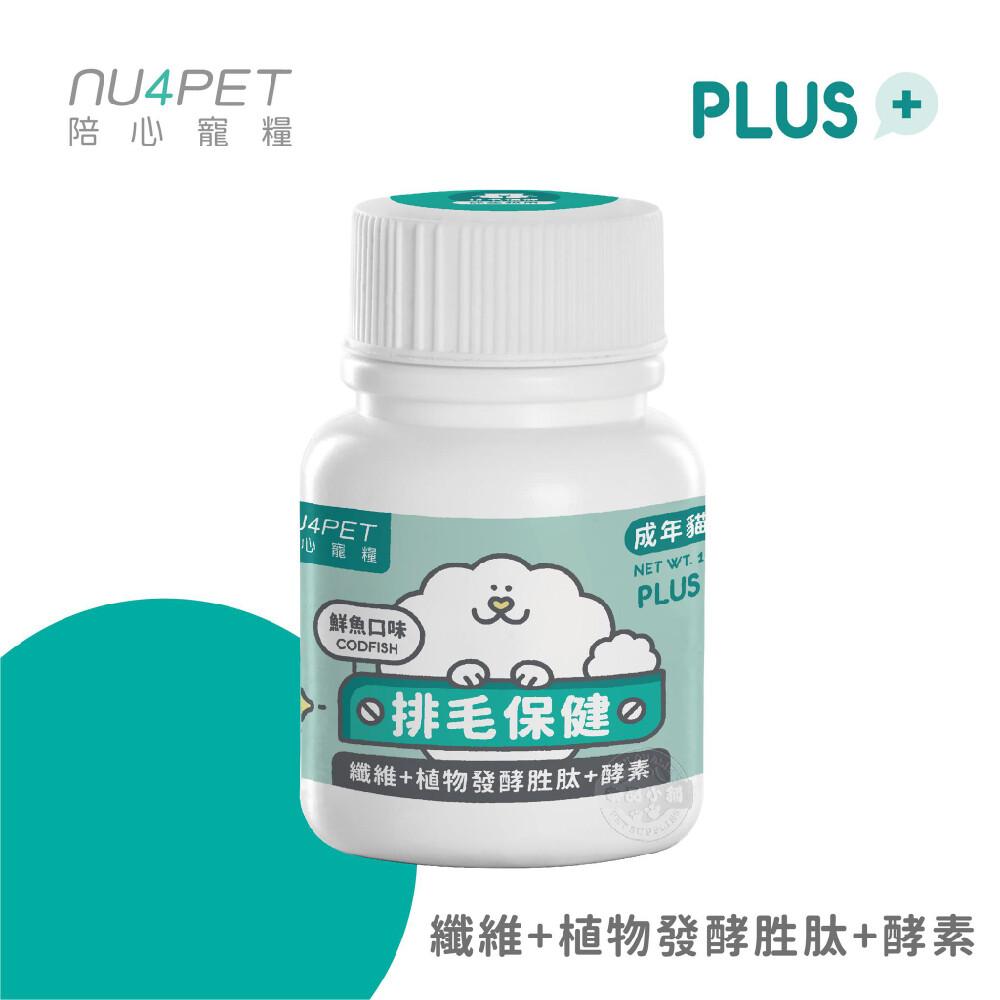 [2罐組]陪心寵糧 nu4pet 陪心機能 plus 排毛粉 鮮魚口味 35g 犬貓適用 營養品