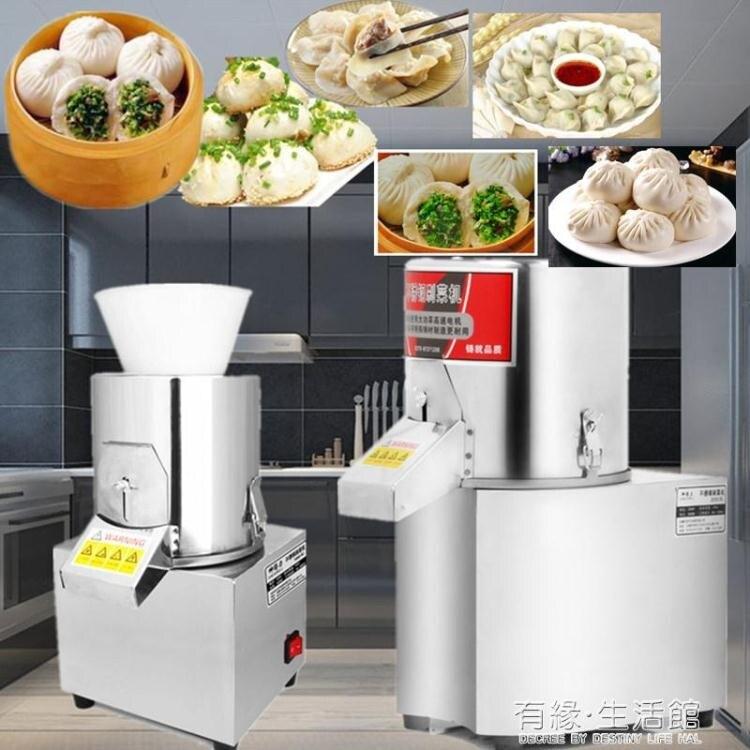 多功能電動絞菜機商用碎菜機不銹鋼菜餡機剎菜機家用打菜機剁切菜AQ--(如夢令)免運-桃園出貨