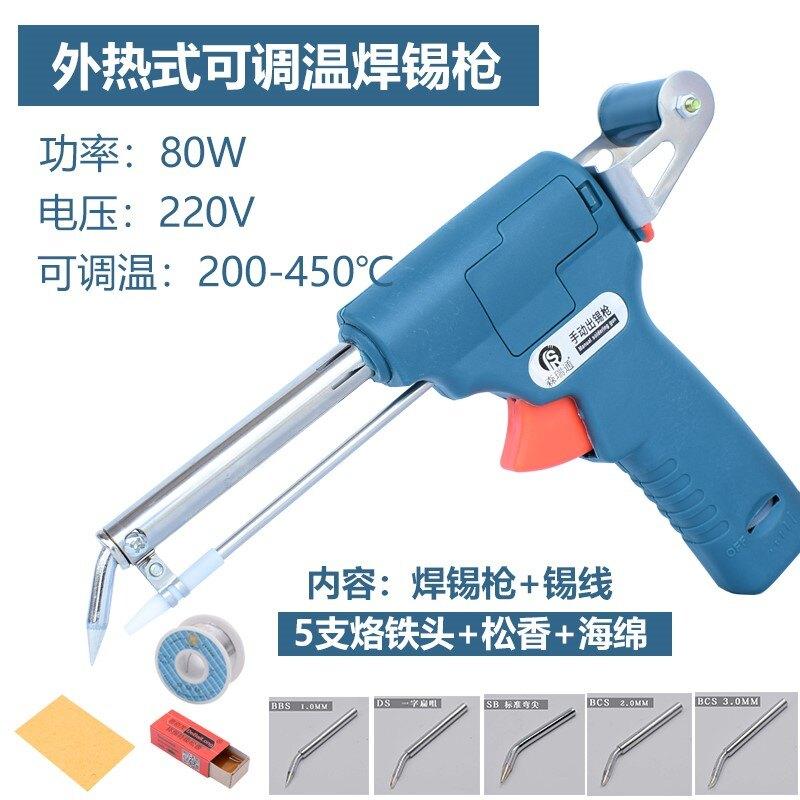 手動焊錫槍 上匠手動焊錫槍 電烙鐵槍式烙鐵6080w洛鐵錫槍自動送錫自動焊錫機『XY11291』
