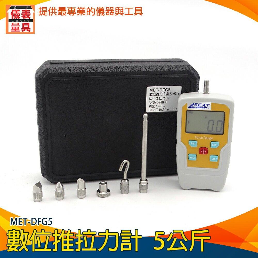 【儀表量具】壓力測試儀 電子化工業 三種模式 多種測量方式 牛頓 公斤 MET-DFG5 峰值切換 5公斤