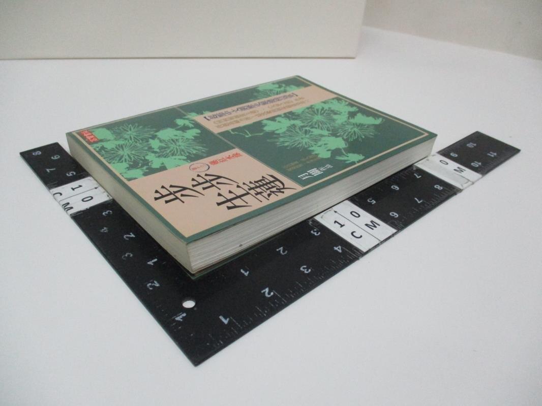 【書寶二手書T1/一般小說_ISY】步步生蓮(卷十三):蓮紅水綠_月關
