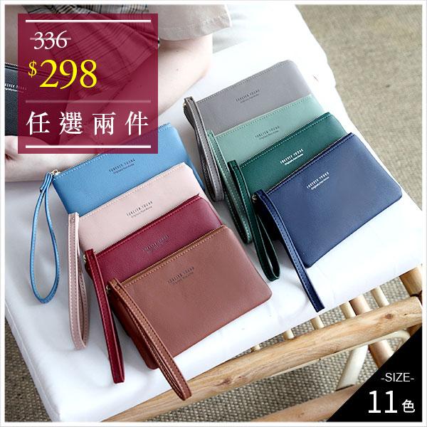 天藍小舖-簡約多色字母手拿零錢包-共11色-$168【A09090142】