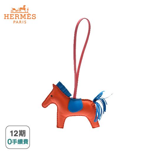 【Hermes】RODEO MM馬兒造型拼色小羊皮鑰匙圈/吊飾(中-橘X藍 ) 商品尺寸:全長 約 25.5cm|小馬 約 長16cm X 高13cm X 厚1cm