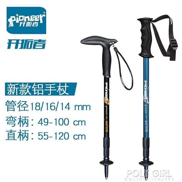 開拓者戶外登山杖 T型直柄3節伸縮拐杖 徒步爬山拐棍手杖出行裝備 ATF 夏季新品
