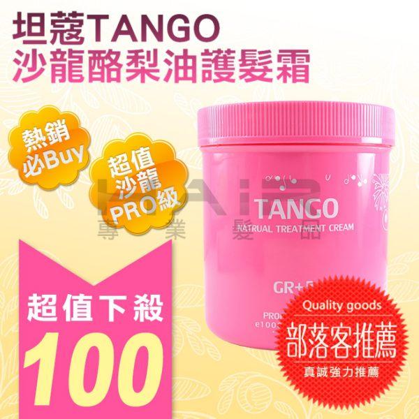 坦蔻沙龍TANGO 酪梨油護髮霜1000ml
