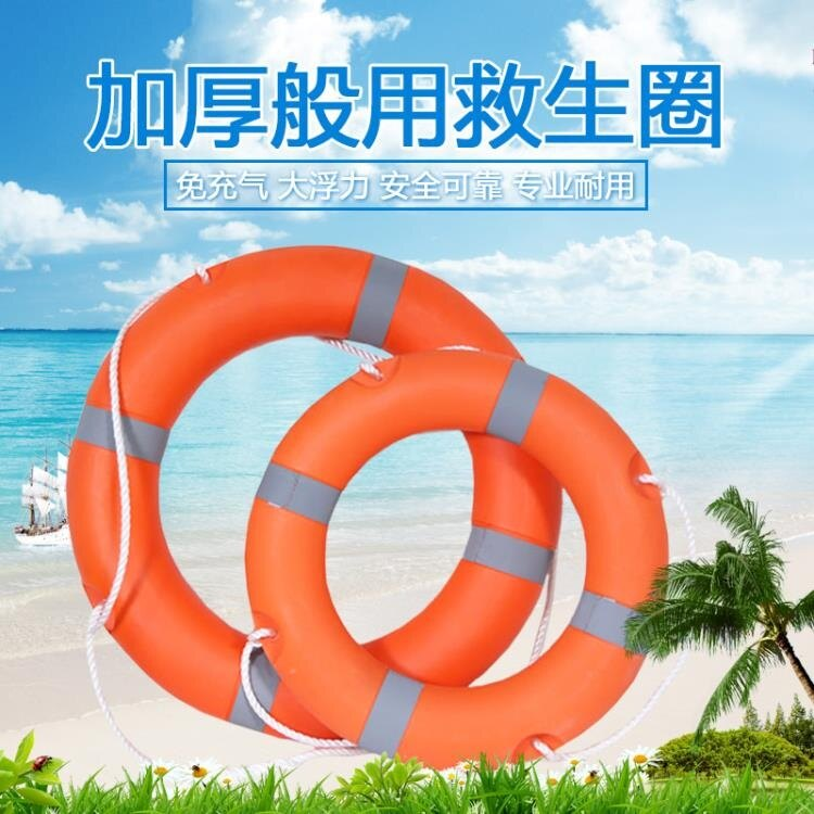 救生圈 船用專業救生圈成人救生游泳圈2.5KG加厚實心兒童塑料5556救生圈-免運-【(-品質保證-精品優選)】