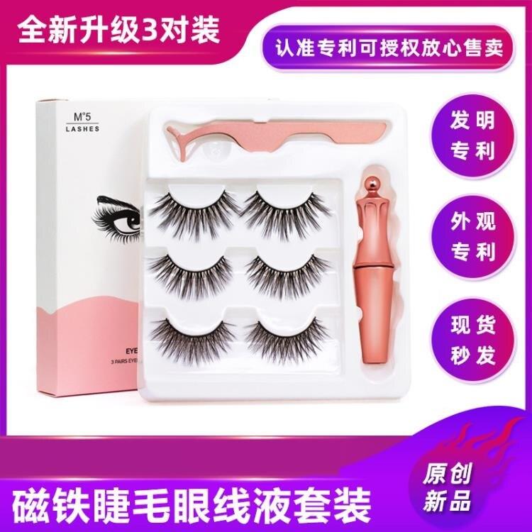 磁鐵睫毛 磁鐵假睫毛五磁套自然款磁力裸妝磁性假睫毛眼線液套裝免膠水 -洛麗塔