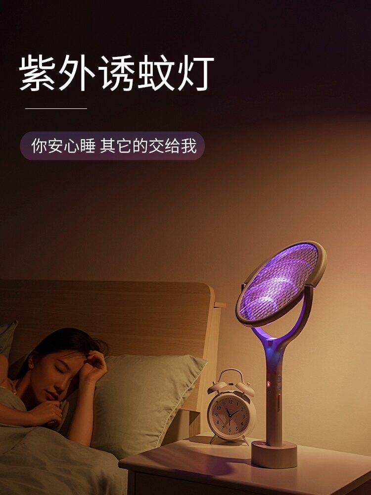 電蚊拍充電式家用超強滅蚊拍神器滅蚊燈二合一電蚊子拍打殺蒼蠅拍
