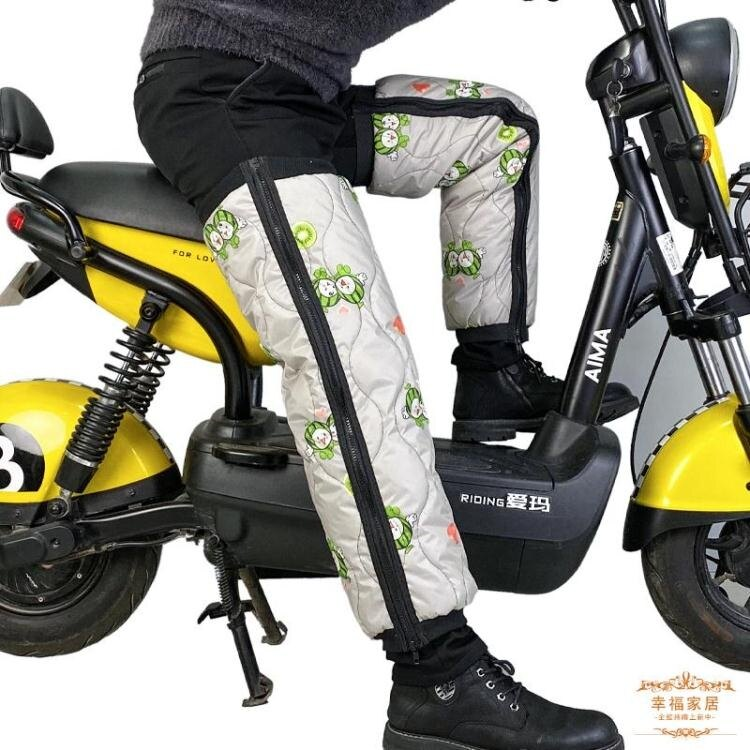 電動車護膝 摩托車護膝加絨保暖電動車電瓶車三輪車擋風 【無憂百貨】