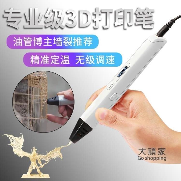 打印筆 3D打印筆高溫款無級變速油管修墻成人涂鴉筆T