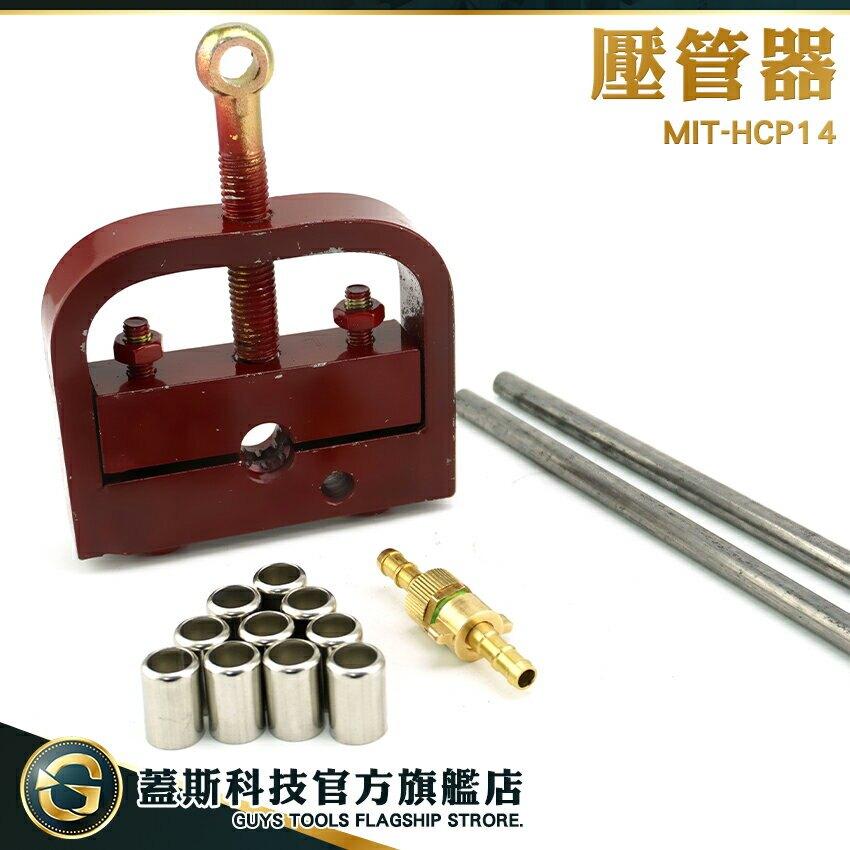 蓋斯科技 小型鎖管制管器噴霧接頭 軟管接頭 銅管銅束 軟管束管機  銅管 銅束MIT-HCP14 小型鎖管