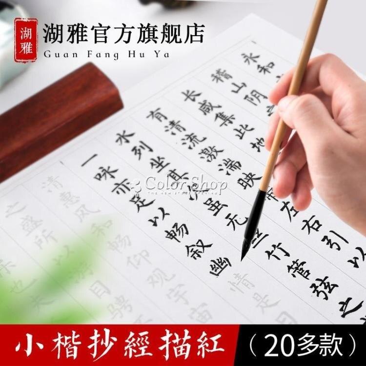 宣紙心經手抄本毛筆小楷字帖書法專用套裝練習紙佛經抄經本作品紙 新年禮物
