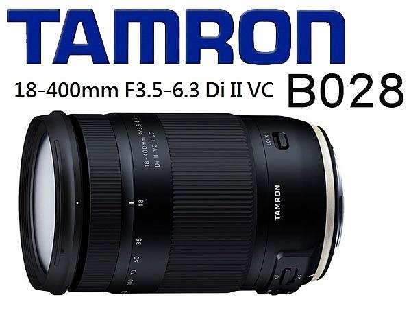 名揚數位 TAMRON 18-400mm F3.5-6.3 DiII VC HLD B028 公司貨 保固三年 (一次付清)
