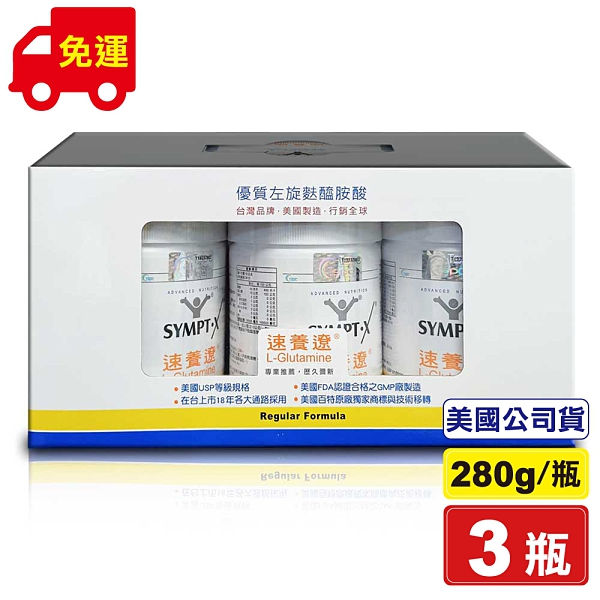 SYMPT.X 速養遼瓶裝 280gX3罐 (左旋麩醯胺酸,美國公司貨,原速養療) 專品藥局