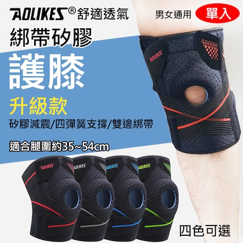【捷華】綁帶矽膠護膝 單入 奧力克斯 單車健行爬山路跑慢跑