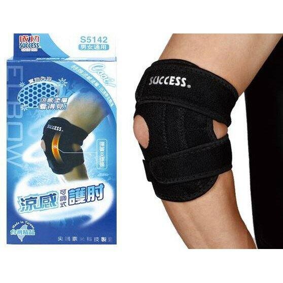 【成功】涼感可調式護肘/護膝