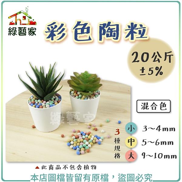 【綠藝家】彩色陶粒20公斤±5% (混合色,3種規格可選) 陶碳球 土陶粒