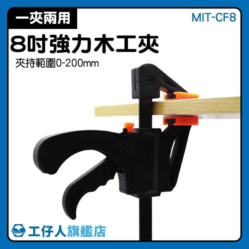 附發票 裝修 木板固定夾  8吋大力夾 MIT-CF8 夾具