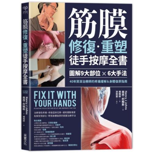 筋膜修復重塑徒手按摩全書:圖解9大部位×6大手法,40年資深治療師的疼痛緩解&身體復