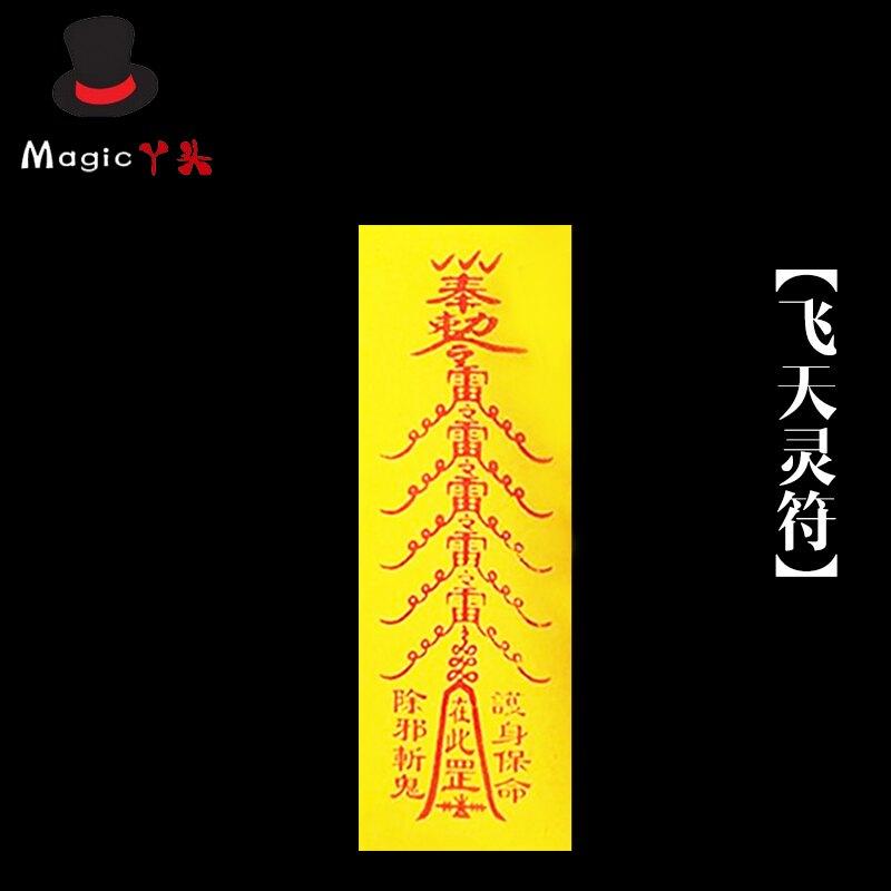 會飛的符紙飛天靈符大號黃色符紙靈異靈魂紙預言高級近景魔術道具