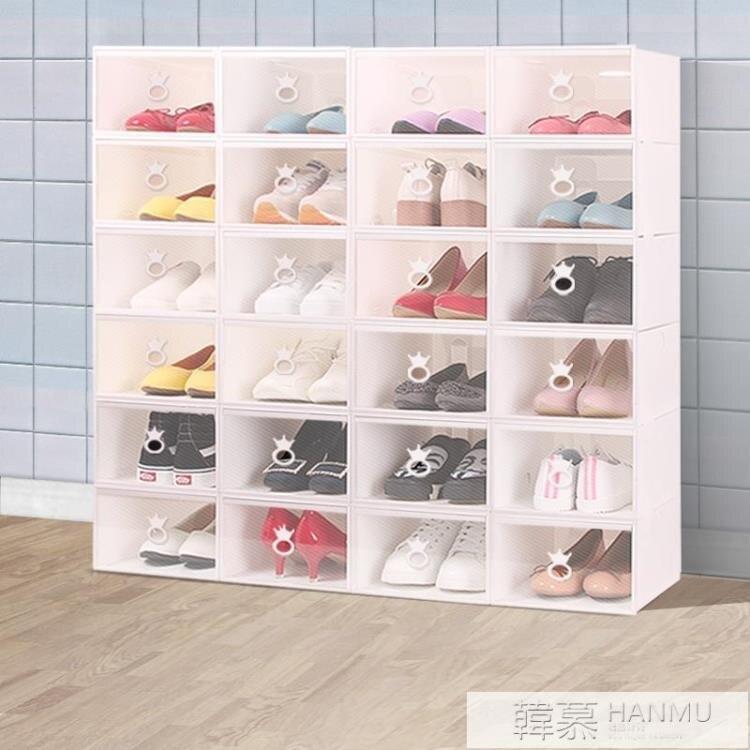 加厚鞋盒收納盒透明抽屜式鞋子塑膠鞋箱鞋櫃鞋收納盒子簡易鞋架