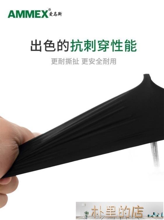 勞保手套 愛馬斯一次性丁腈手套橡膠耐用黑色手套加厚勞保化學實驗家100只
