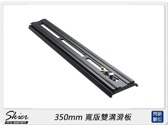 【滿3000現折300+點數10倍回饋】SKIER 350mm 寬版雙溝滑板(公司貨)