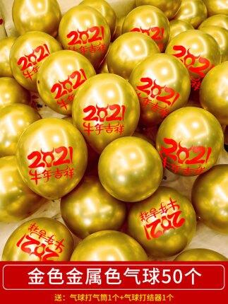裝飾氣球 2021新年裝飾氣球場景布置年會聯歡會春節幼兒園快樂裝飾教室過年『CM45567』