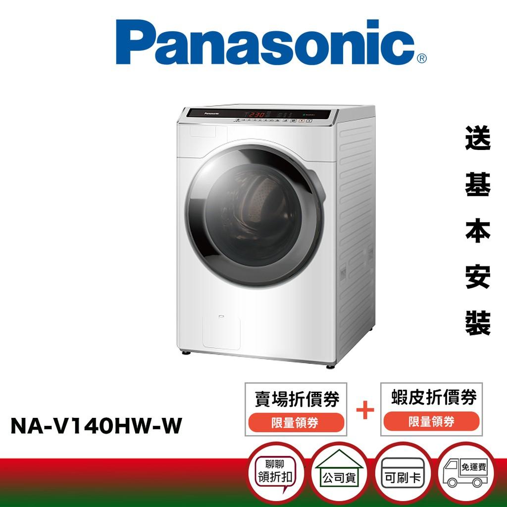 國際Panasonic NA-V140HW 14KG 滾筒 洗衣機【限時限量領券加碼89折起】