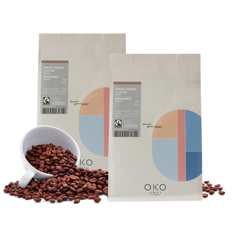 咖啡訂閱方案-單品咖啡豆2件組(250克 x 2包/3個月/免運/每月配送一次)