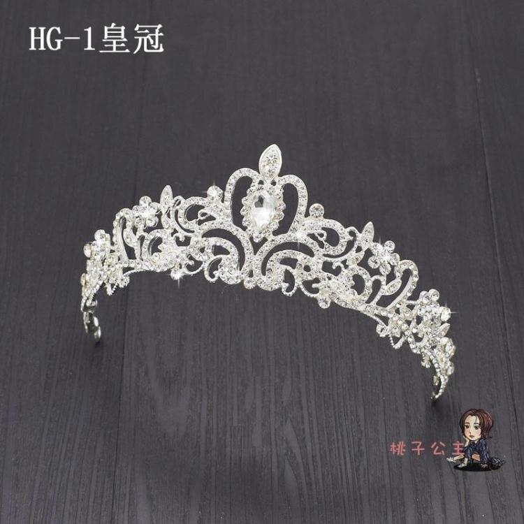 皇冠頭飾 新娘皇冠女十八歲結婚頭飾韓式公主生日髪飾婚紗配飾女王頭冠超仙
