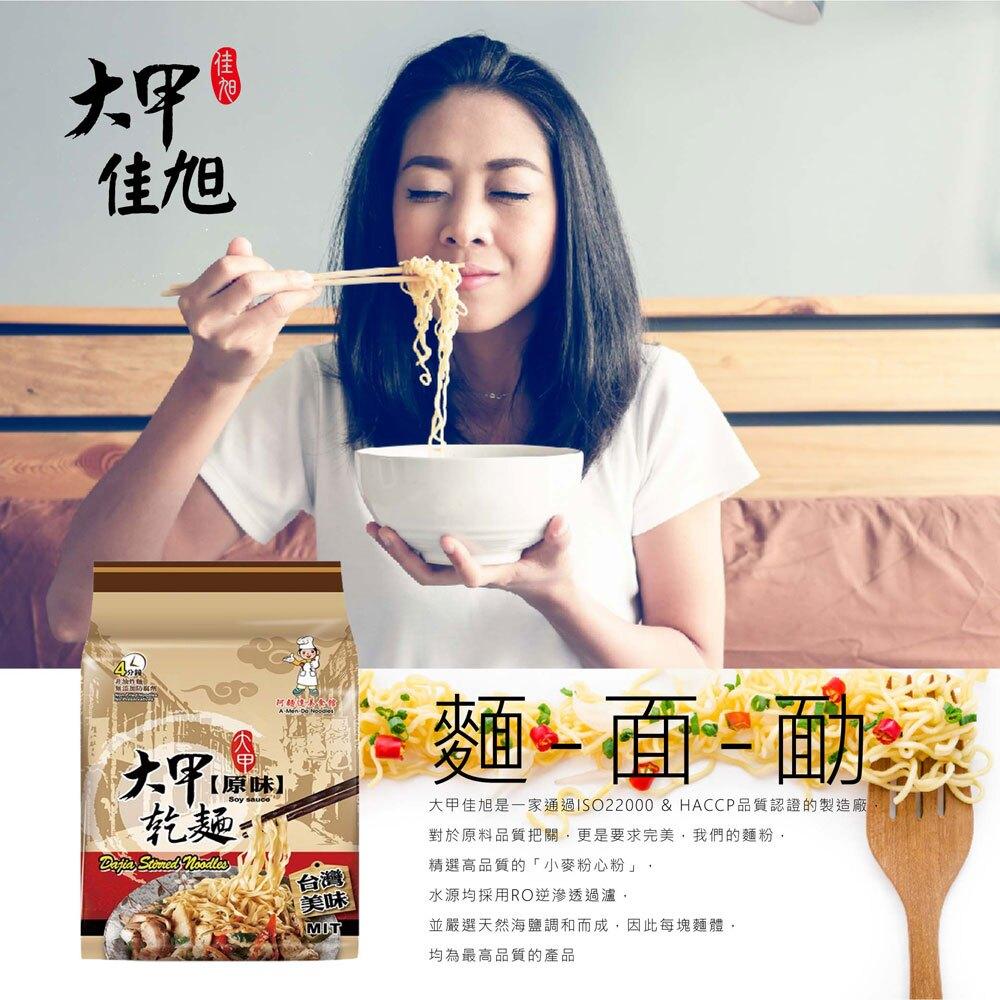 大甲乾麵【沙茶口味】110克* 1/袋  乾拌麵 ★美國部落客排名八的台灣乾麵❤讓你一吃就愛上 ❤