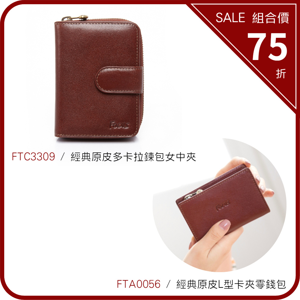 FOCUS經典原皮《多卡拉鍊女中夾3309+L型卡夾零錢包0056》超值價❤