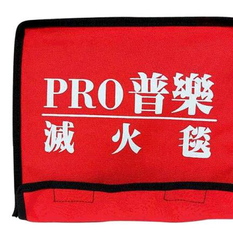 [COSCO代購] W130279 小型滅火毯 100 X 75 X 0.3公分
