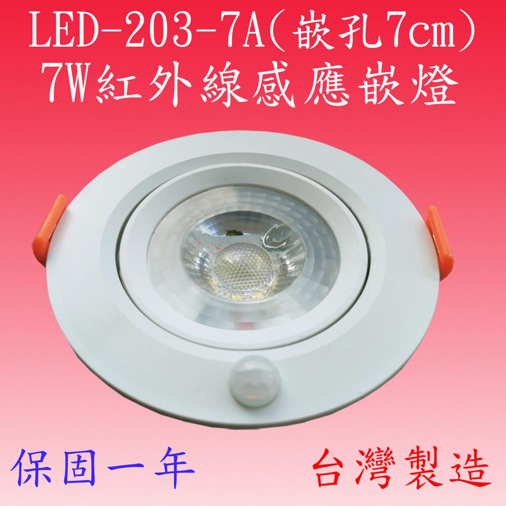 豐爍led-203-7a  7w紅外線感應嵌燈(台灣製)滿2000元以上送一顆led燈泡