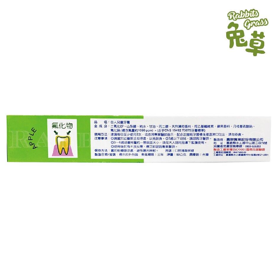 【領券折$30】白人 兒童牙膏 50g/支 : 草莓、橘子、蘋果