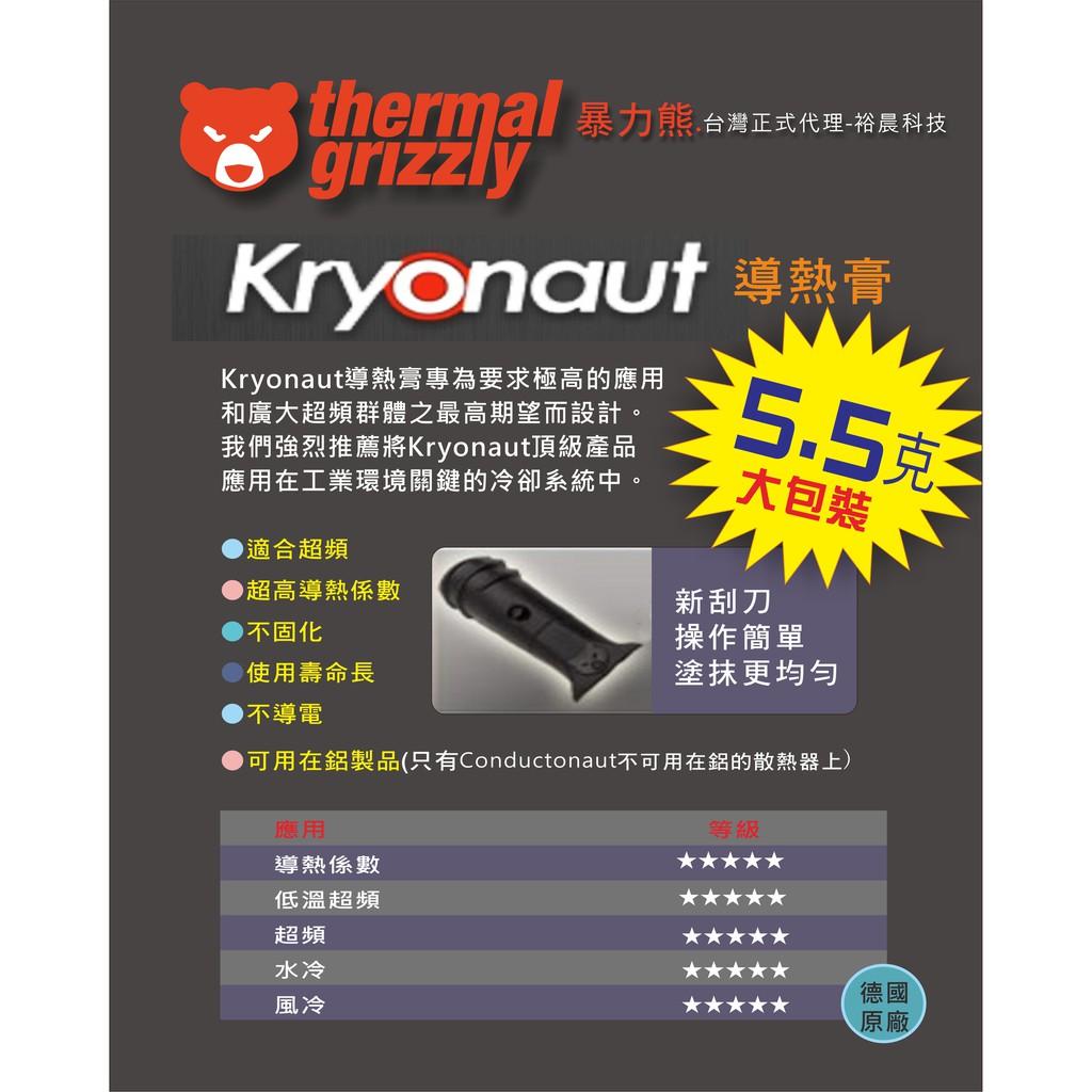 台灣正式代理-暴力熊 5.5克Thermal Grizzly Kryonaut (K=12.5)導熱膏 散熱膏